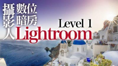 lightroom教學課程