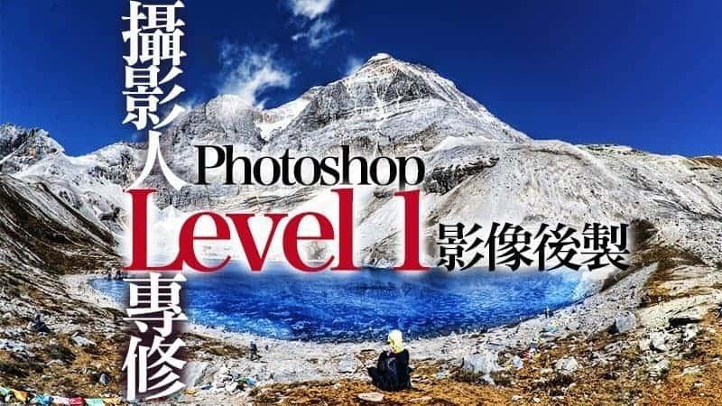 Photoshop教學