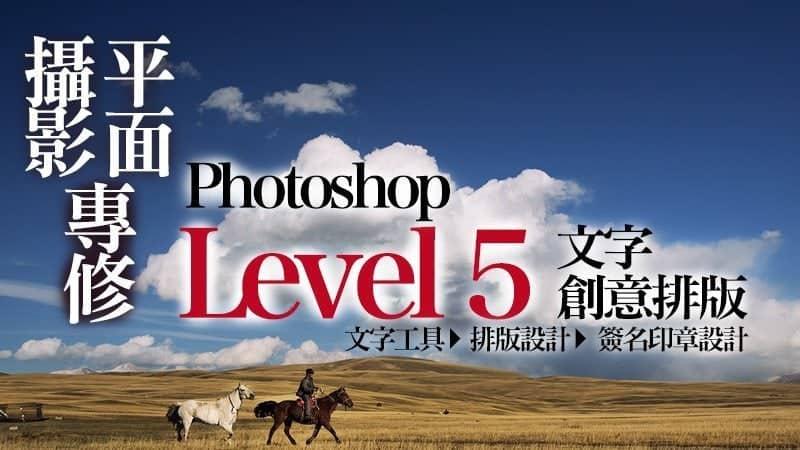 photoshop文字教學