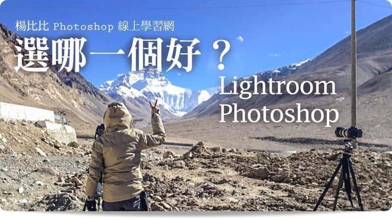 Photoshop-or-Lightroom