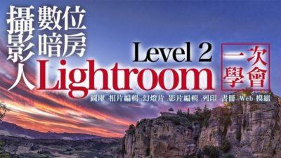 Lightroom課程