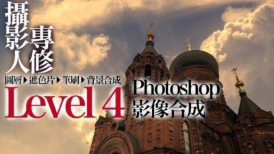 photoshop合成教學