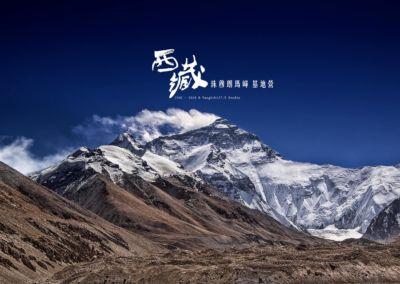 西藏 珠穆朗瑪峰基地營