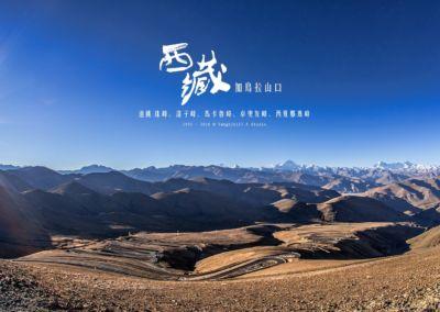 西藏 加烏拉山口