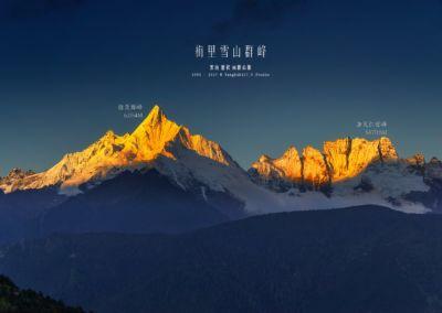 雲南 德欽橫斷山脈 梅里雪山群峰