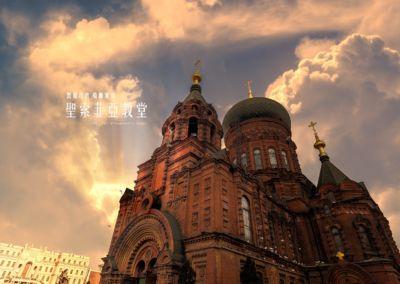黑龍江省哈爾濱市-聖索菲亞教堂