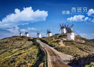 西班牙-馬德里近郊-白色風車村
