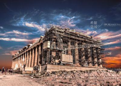 希臘-衛城