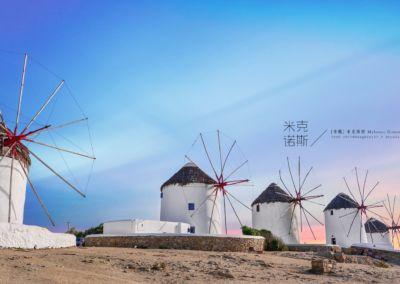 希臘 米克諾斯 卡特米利風車