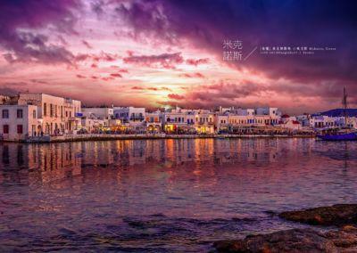 希臘-米克諾斯島