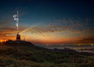 台灣最北端 富貴角燈塔