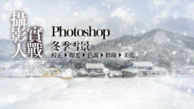 攝影人實戰系列 冬季雪景