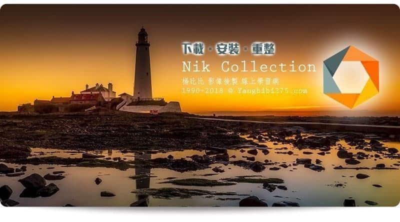 Google Nik Collection教學-下載安裝重整