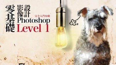 Photoshop 影像創作零基礎 Level 1