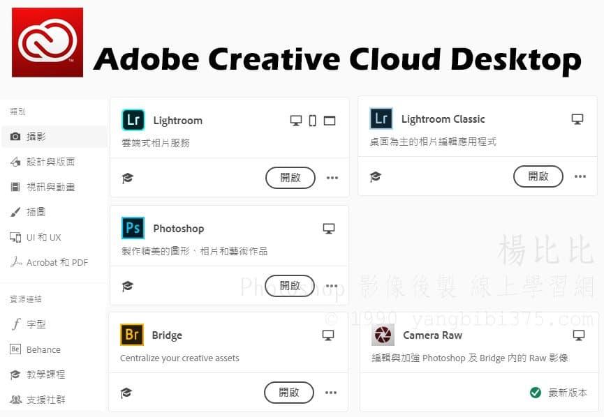先從官方網站下載Adobe Creative Cloud,就可以透過Creative Cloud安裝所有攝影計畫需要的軟體