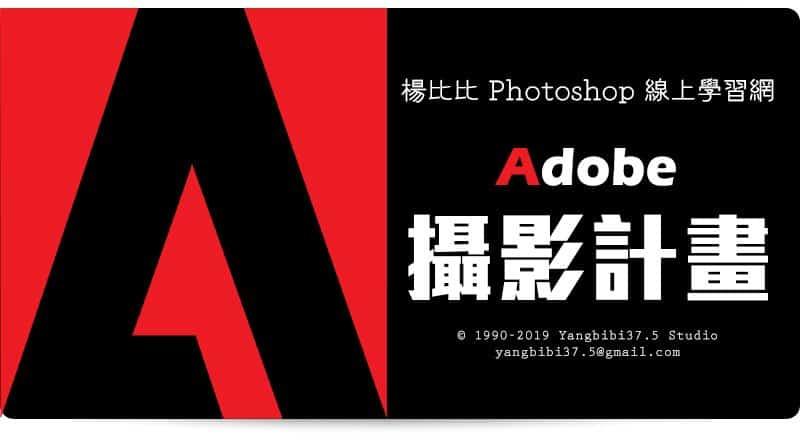 Adobe 打包了「Photoshop」與「Lightroom」兩個系統給攝影人使用,稱為「攝影計畫」,目前提供「月租」,共有三個方案