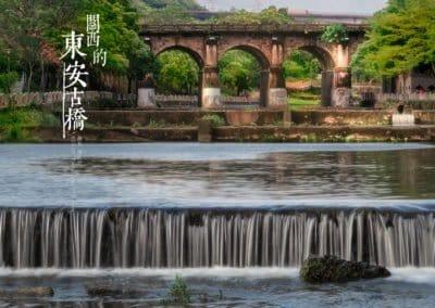 新竹 關西東安古橋