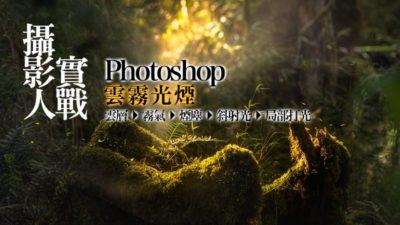 Photoshop攝影人雲霧光煙實戰課程-透過光影霧氣來突顯主題,讓我們的作品更具美感與特色!