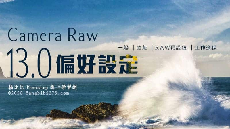 今天先把偏好設定改一下,來看看楊比比怎麼控制Camera Raw 13.0的偏好設定