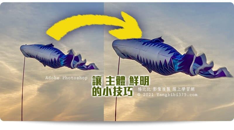 學Photoshop讓主題更鮮明的技巧:就是把「主題」區域放大一點,但是「主體放大」後容易模糊、不夠銳利、邊緣還可能出現色差,這些都是我們要注意的細節,一起來看看楊比比的處理程序