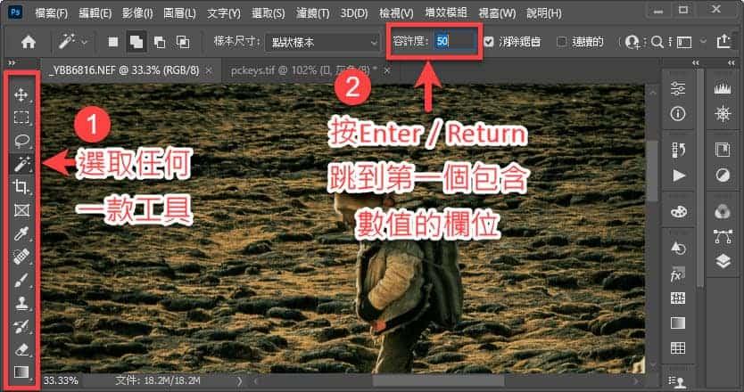 Photoshop跳到工具選項列的第一個數值欄位的鍵盤快速鍵