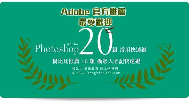 Photoshop 20組最熱門快速鍵-Adobe 原廠2021更新版